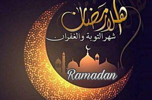 صورة رمضان 2019 المغرب, اروع الخلفيات الرمضانية