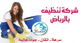 صورة شركة تنظيف بالرياض, لراحتك وراحة اولادك