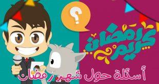 صورة معلومات عن شهر رمضان, سبب تسمية شهر رمضان بهذا الاسم