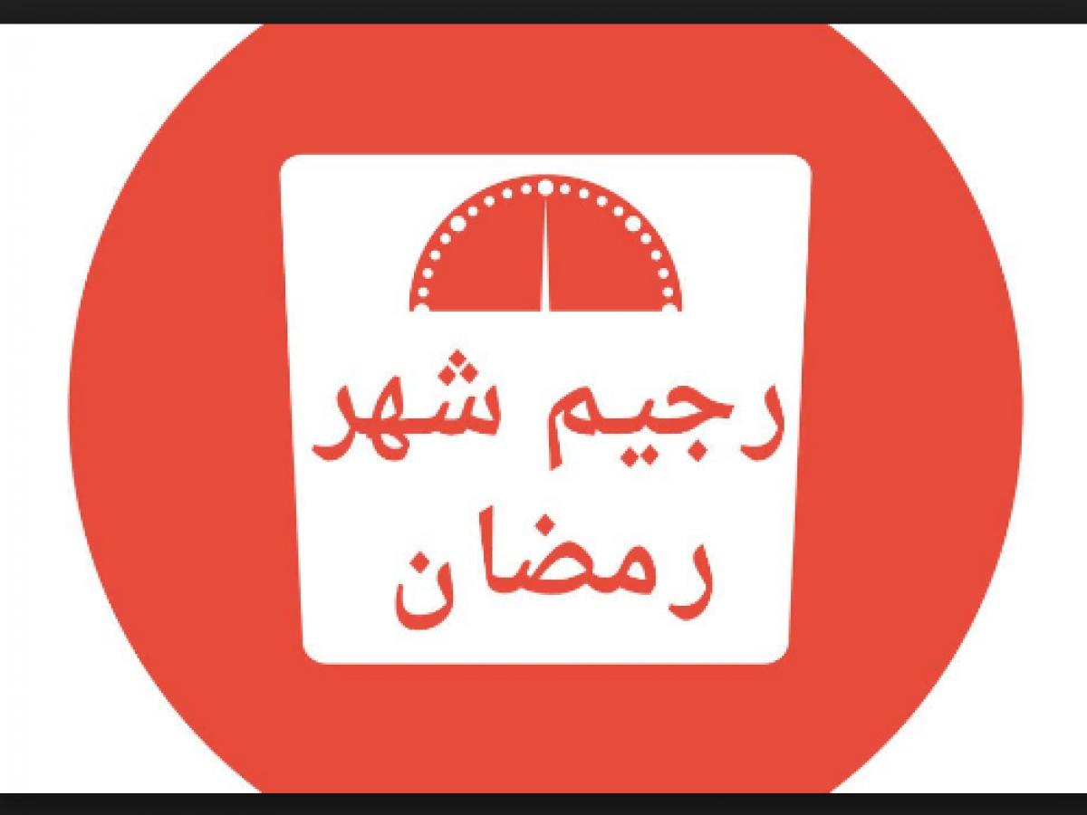صورة رجيم في رمضان, وجبات تساعدك في انقاص الوزن