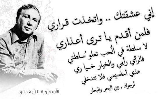 صورة شعر غزل نزار قباني , اجمل شعر غزل علي مدار التاريخ