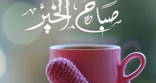 صورة صباح الصباح , احلي صباح علي اغلي الناس