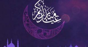 صورة تهنئة بالعيد , اروع الكلمات المميزة لأفضل تهنئة
