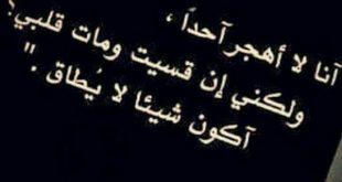 صورة كلام وجع من الدنيا , عبارات حزينة جداً من هموم الدنيا