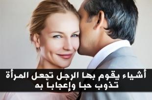 صورة كيف تجعل المراة تشتهيك , اسرار مذهلة لجذب اي امرأة