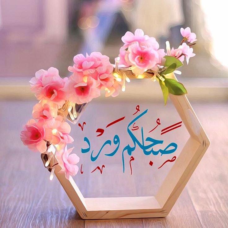 صورة احلى صباح الخير , اروح رسائل لصباح كله ورد