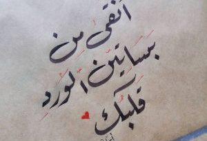 صورة كلمات غزل , اروع عبارات غزل مؤثرة وجميلة