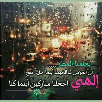 صورة شعر عن المطر , اجمل الكلمات المذهلة عن جمال المطر
