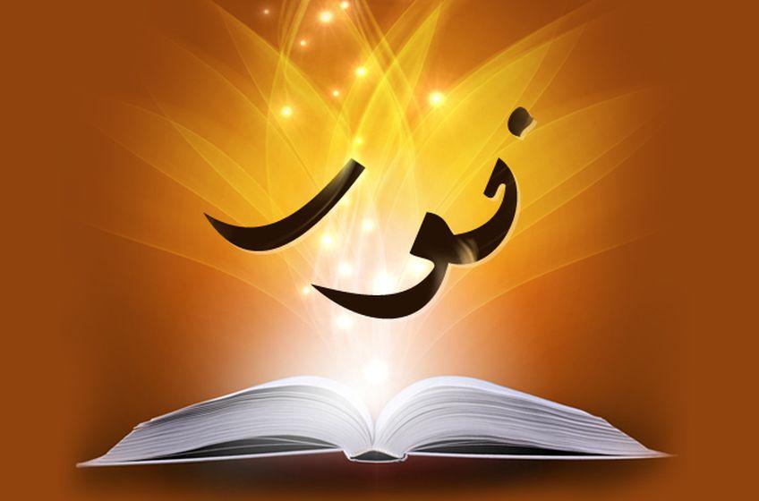 صورة معنى اسم نور , معاني مميزة جداً لهذا الاسم الرائع