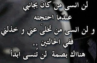 صورة خيانة الصديق شعر مؤلم كلمات , عبارات مؤثرة جداً عن الغدر والخيانة 6567 2