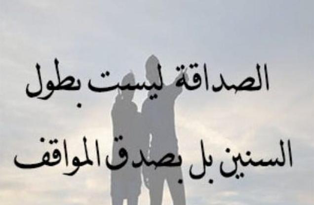 صورة خيانة الصديق شعر مؤلم كلمات , عبارات مؤثرة جداً عن الغدر والخيانة 6567