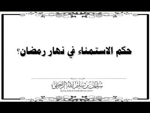 صورة الاستمناء في رمضان , اسرار عن الاستمناء لايعلمها الكثير