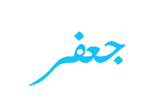 صورة معنى اسم جعفر , معاني واسرار مذهلة لهذا الاسم
