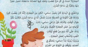 صورة قصص قصيرة للاطفال , اروع القصص المسلية جداً
