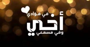 صورة قصيدة مدح في رجل شهم, اروع الكلمات في حب اخوي