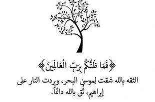 صورة كلمات دينيه مؤثره جدا ولها معنى جميل, القرب من الله راحة وامان