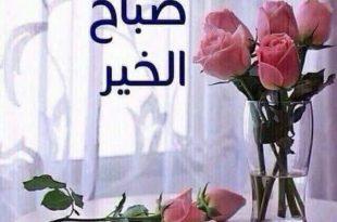 صورة رمزيات صباح الخير, تحيات الصباح المشرقة بالامل