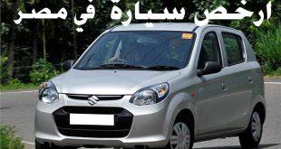 صورة ارخص سيارة, سيارة ذات امكانيات عالية الجودة