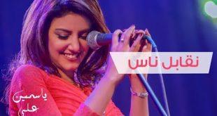 صورة كلمات نقابل ناس, افضل مغنية مصرية