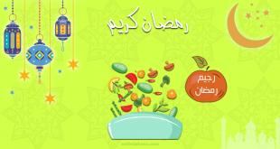 صورة افضل رجيم في رمضان, التخلص من الوزن الزائد