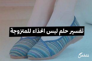 صورة تفسير حلم لبس الحذاء للمتزوجة, تفسير بن سيرين لارتداء الحذاء
