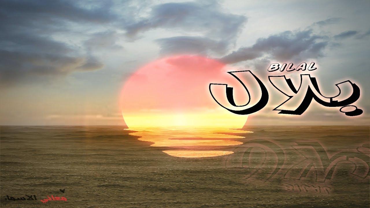 صورة معنى اسم بلال, من اجمل واحلي صفات اسم بلال