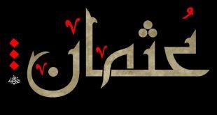 صورة معنى اسم عثمان, اروع المعاني والصفات لاسم عثمان