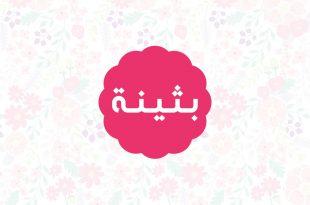 صورة معنى اسم بثينة, من اجمل الصفات والمعاني التي يتحلي بها اسم بثينه