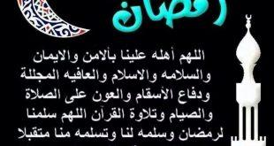 صورة دعاء رمضان كريم ٫اعظم ادعيه الشهر الفضيل