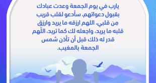 صورة دعاء الجمعة, افضل مايقال يوم الجمعه