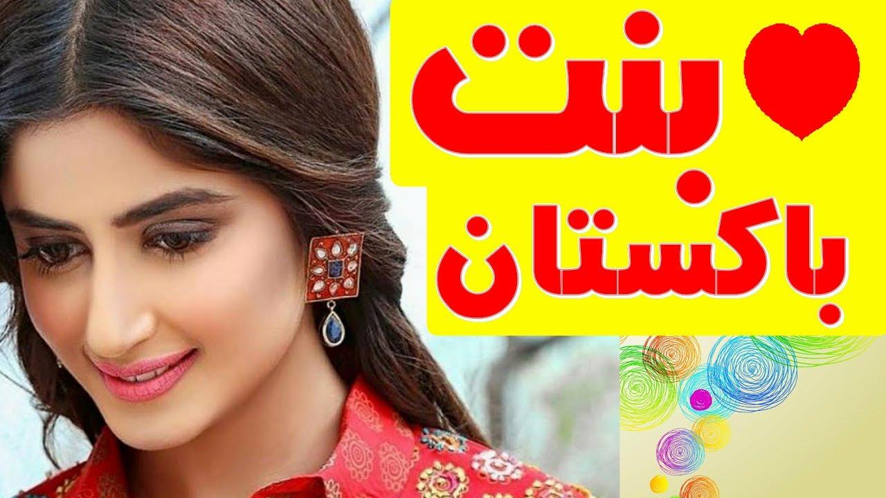 صورة بنات باكستان, اجمل بنات في العالم
