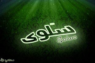 صورة معنى اسم سلوى, اهم الصفات والاسرار والمعني الحقيقي لأسم سلوي
