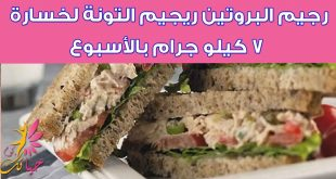 صورة رجيم التونة, اسهل واسرع طريقه لفقدان الوزن
