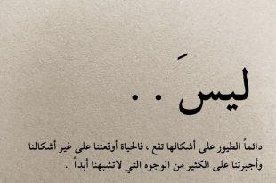 صورة كلام عن الحياة, اجمل العبارات الرائعه التي تعبر عن الحياه