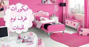 صورة غرف اطفال بنات, اجمل ديكورات لتصاميم غرف الاطفال