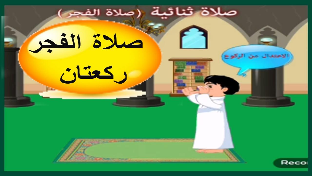 صورة كيفية اداء الصلاة, تعليم خطوات الصلاة الصحيحه 4339 2