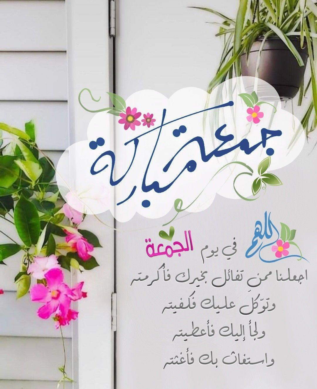 صورة تهاني الجمعة, صور جميله ورائعه ليوم الجمعه