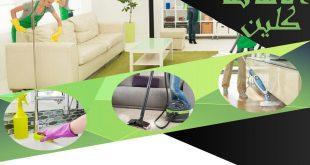 صورة شركة تنظيف منازل, اهم الشركات المتخصصه في التنظيف