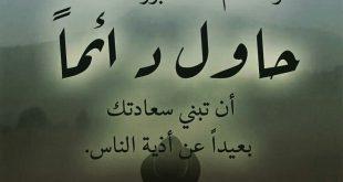 صورة حكم وعبر عن الدنيا, اجمل الكلمات والعبارات عن الحياه