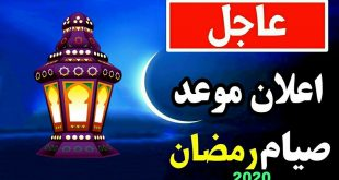 صورة شهر رمضان 2020,افضل واحب واعظم الشهور عند الله
