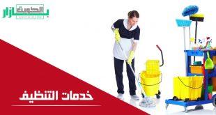 صورة شركة تنظيف بالكويت, اهمية شركات التنظيف