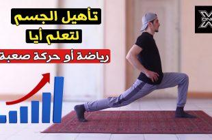 صورة تمارين اللياقة البدنية, فؤائد الرياضه التي لا يعرفها احد
