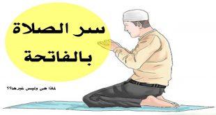 صورة هل تعلم عن الصلاة, فضل الصلاه واهميتها