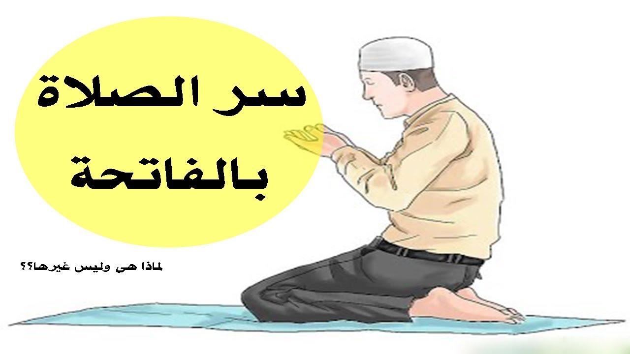 صورة هل تعلم عن الصلاة, فضل الصلاه واهميتها 4440