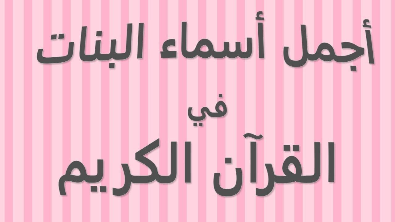 صورة اسماء بنات من القران, اجمل اسماء البنات التي ذكرت في القران 4444 2