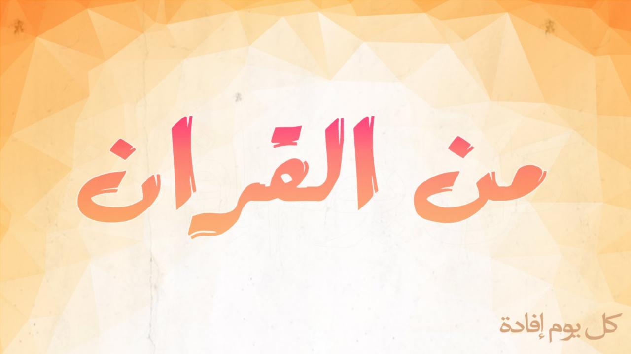 صورة اسماء بنات من القران, اجمل اسماء البنات التي ذكرت في القران 4444 5