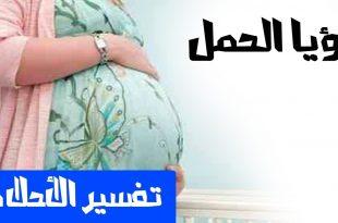 صورة تفسير حلم الحمل للمتزوجة, اغرب التفسيرات لرؤيه المتزوجه انها حامل في المنام