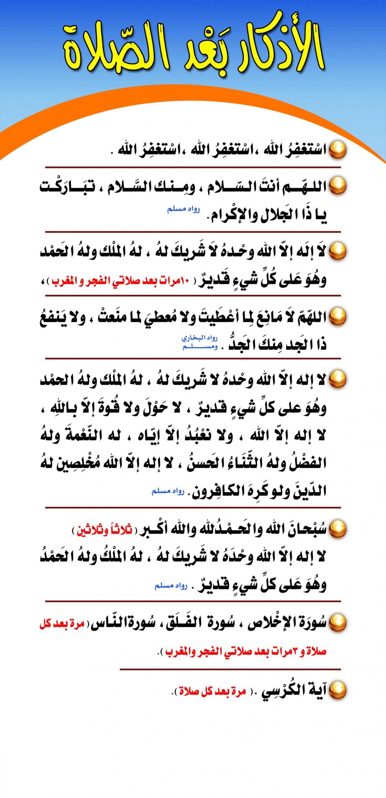 صورة دعاء الصلاة, اعظم الاذكار والادعيه التي تقال عند الصلاه 4508 1