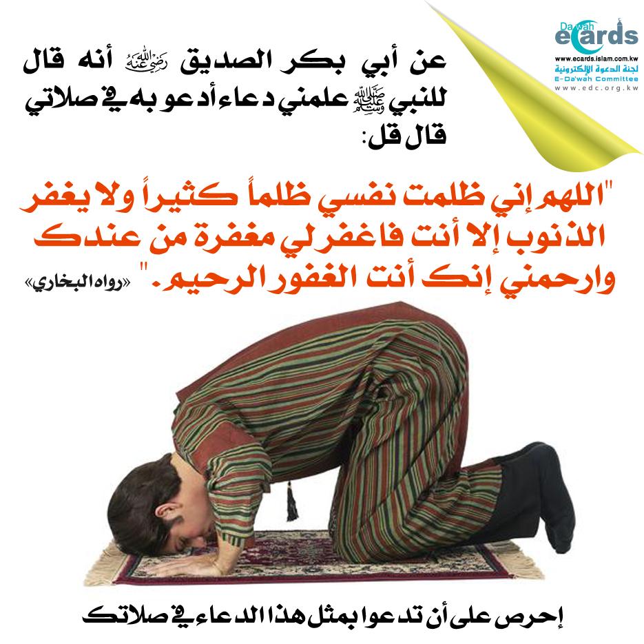 صورة دعاء الصلاة, اعظم الاذكار والادعيه التي تقال عند الصلاه 4508 3