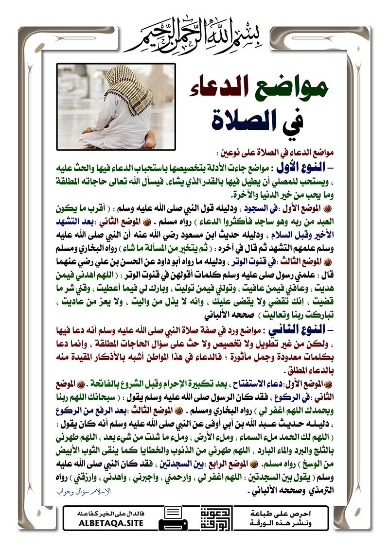 صورة دعاء الصلاة, اعظم الاذكار والادعيه التي تقال عند الصلاه 4508 4